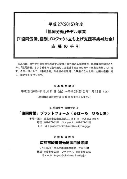 応募の手引き(1)