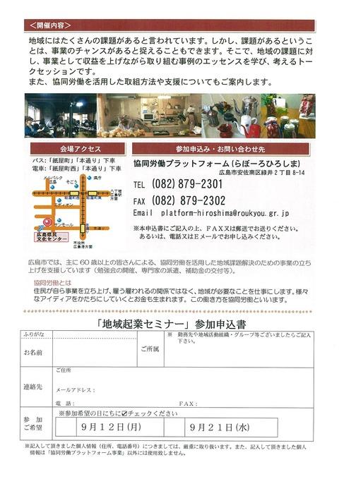 地域起業セミナー2