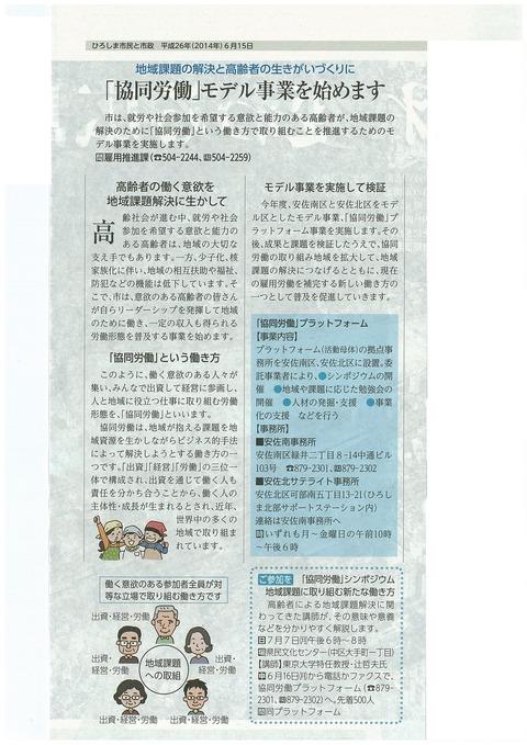 市民と市政(2014年6月15日)
