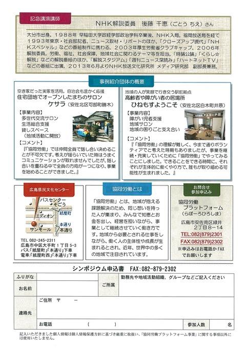 協同労働シンポジウム2015裏