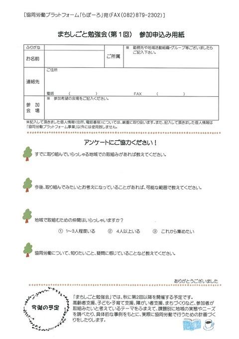 まちしごと勉強会(2)