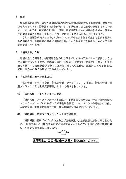 応募の手引き(2)