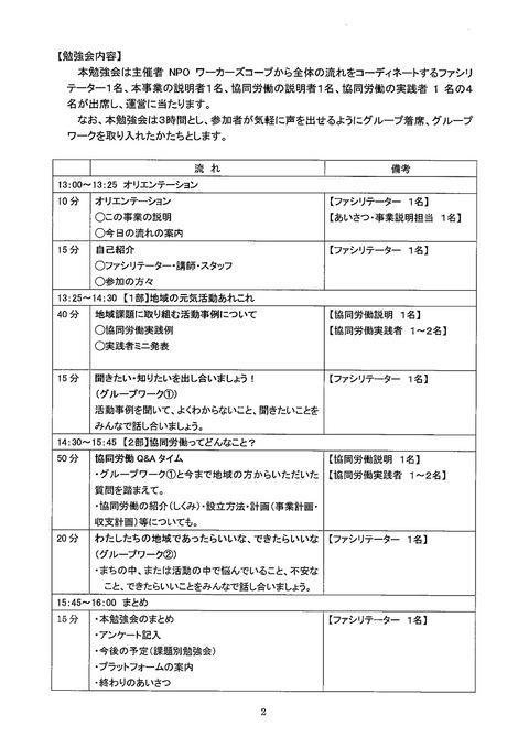 まちしごと勉強会案内(2)