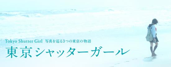 #言 東京シャッターガールを観ました