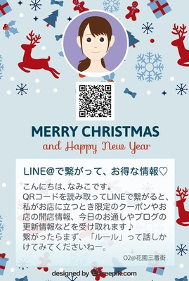 LINE@情報