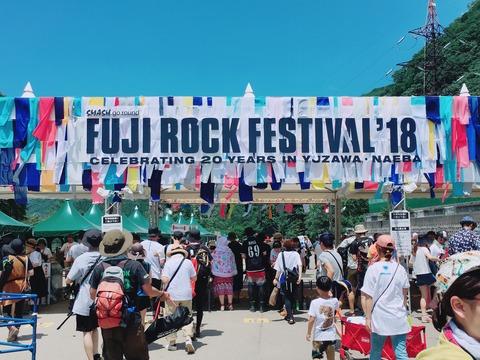 FUJI ROCK FESTIVAL '18 感想
