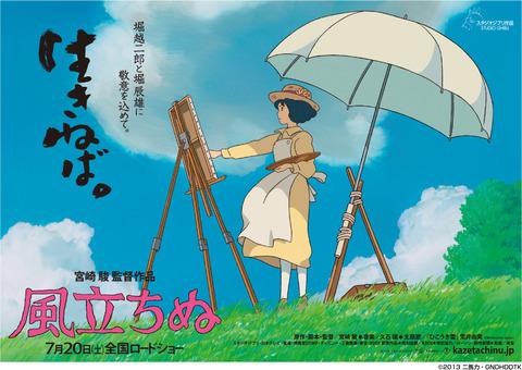 宮崎駿「風立ちぬ」