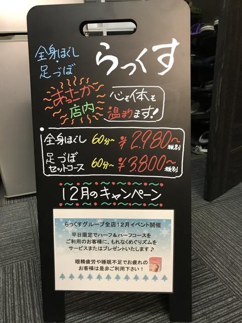 大山店 ブラックボード イベント
