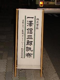 higashi10