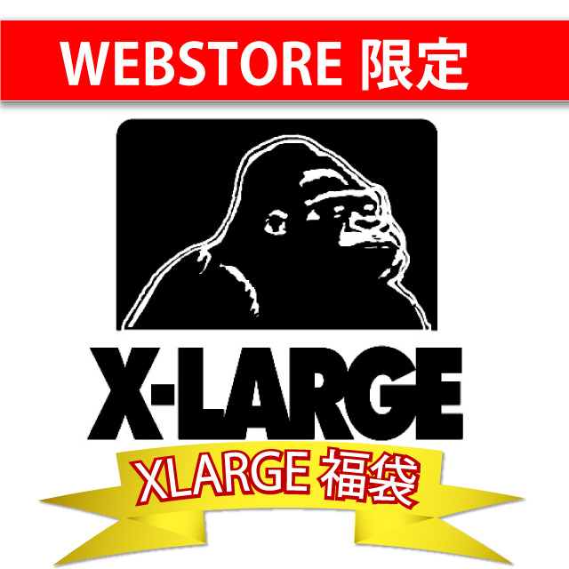 XLARGE福袋