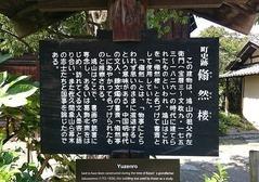 高井鴻山記念館、翛然楼