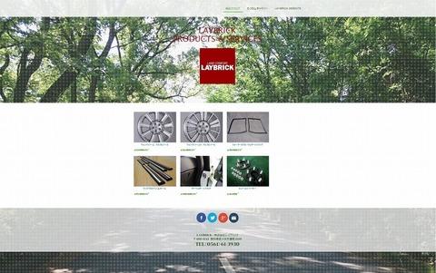 レイブリックホームページ