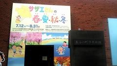 長谷川町子美術館_加藤ブログ