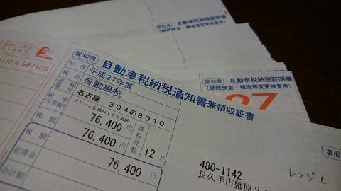 中古車専門店_レンジローバー自動車税
