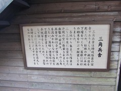 chiran_sankaku2