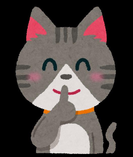 silence_cat