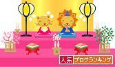 ライオンひな祭り