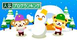 動物と雪だるま