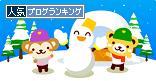 雪だるまと動物達