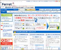 Ferret | ホームページマーケティングツール