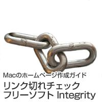 ec_integrity