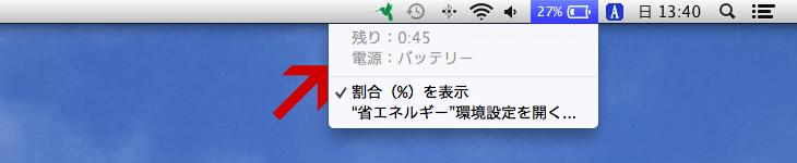 macbook_battery_2