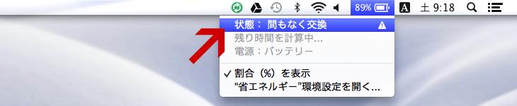 macbook_battery_1