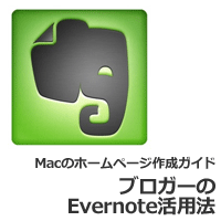 ec_evernote-how-to-use