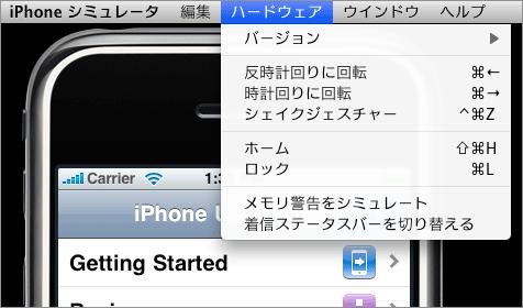 iPhoneシミュレータ | ハードウェアメニュー