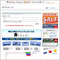 ohotuku | 検索エンジン順位チェックツール