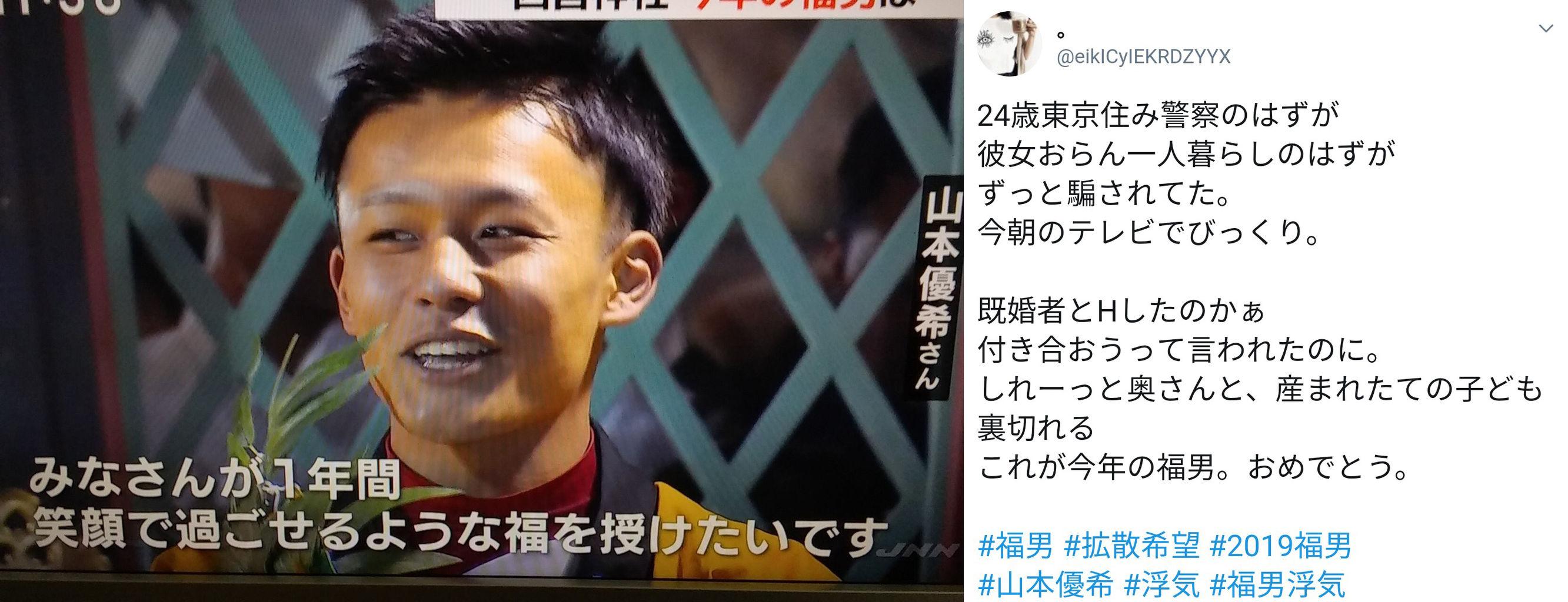 平成最後の福男、不倫発覚で相手の女から晒され炎上 : よもやま日報