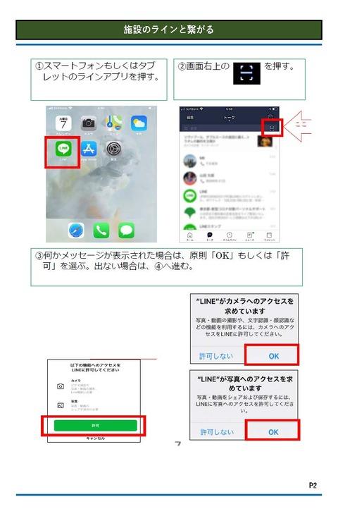 online_004_200710