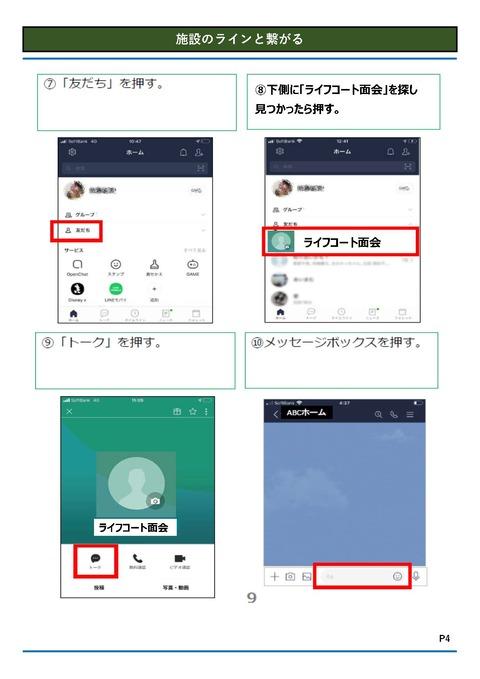 online_006_200710