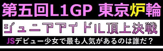 第五回L1GP東京炉輪