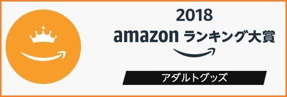 アマゾンアダルトランキング