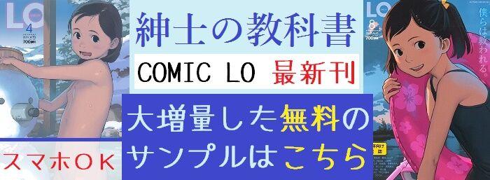 COMIC LO 最新刊