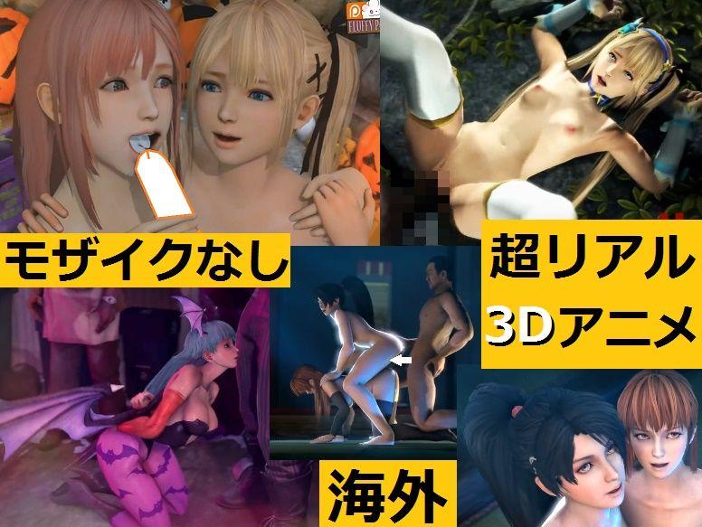 3D海外エロアニメ