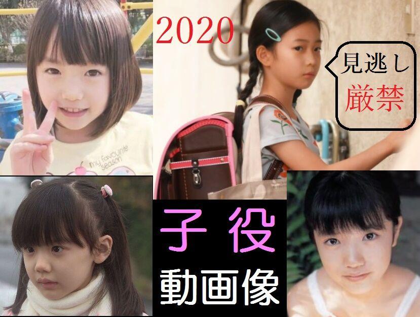 可愛い子役動画像2020