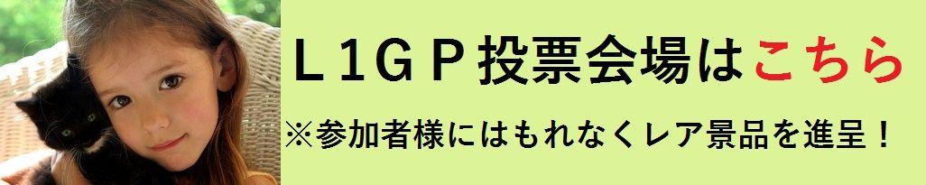 L1GP4