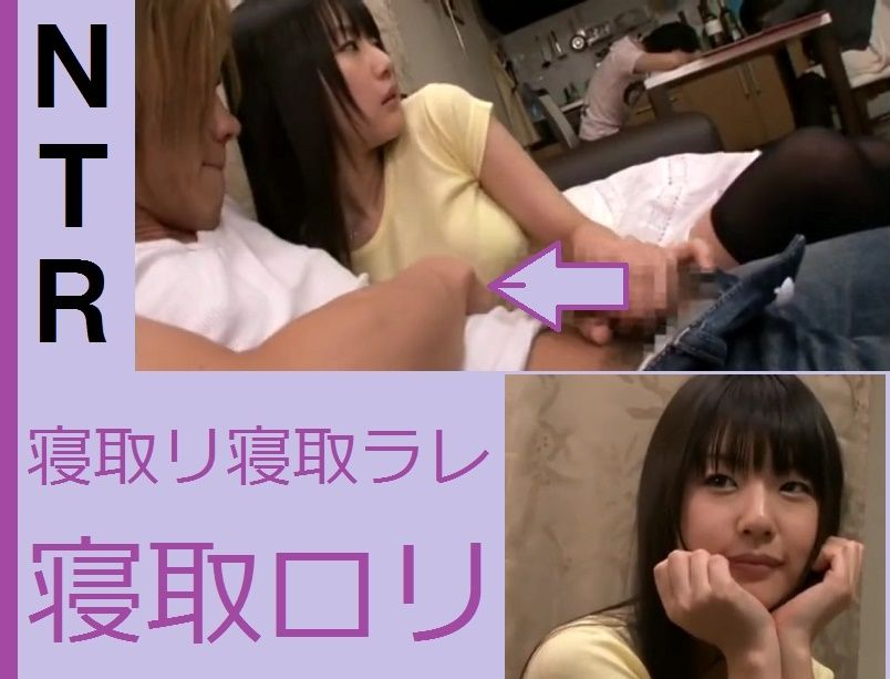 【NTR特集】 寝取リ寝取ラレ寝取ロリ!恋人がいても関係ねぇ!