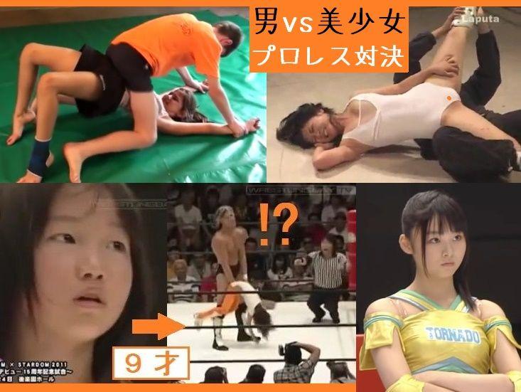 男女プロレス美少女