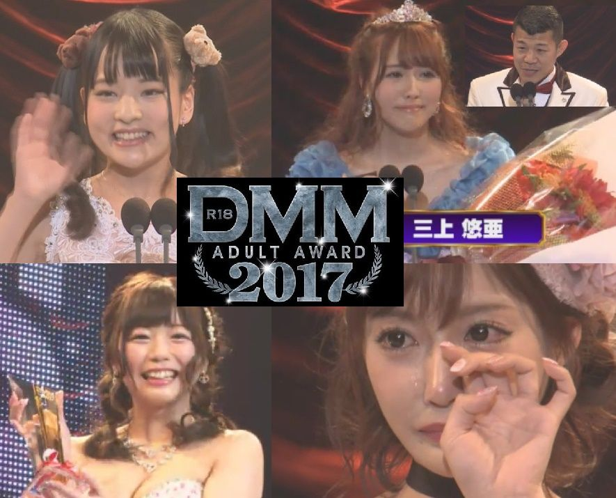 (速報) DMM.R18アダルトアワード2017結果発表・・・少女系av女優大健闘☆