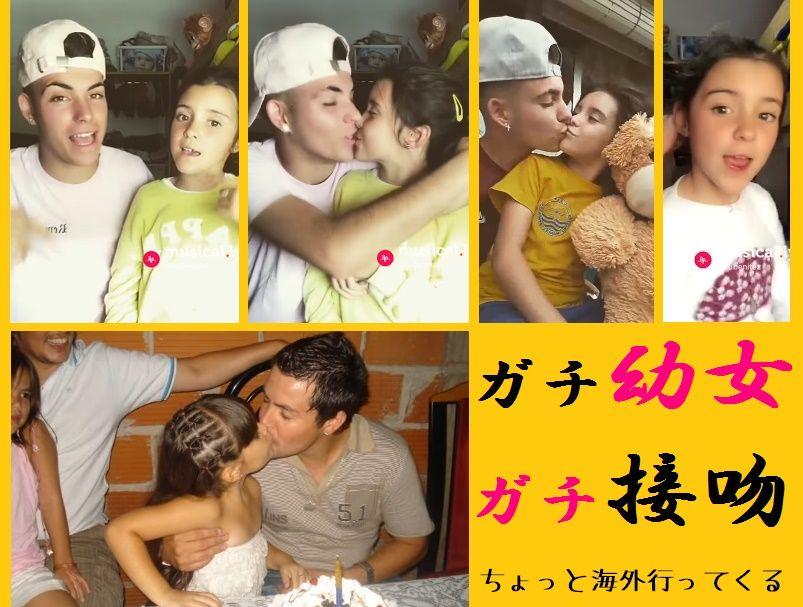 幼女の接吻