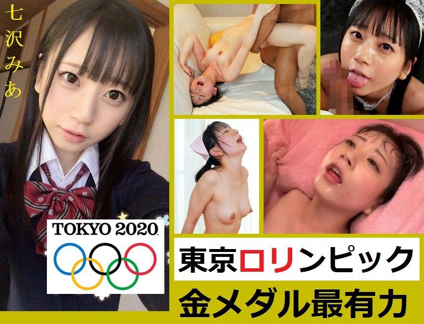 【七沢みあ】 東京ロリンピック金メダル最有力候補。至福の無料エロ動画集。