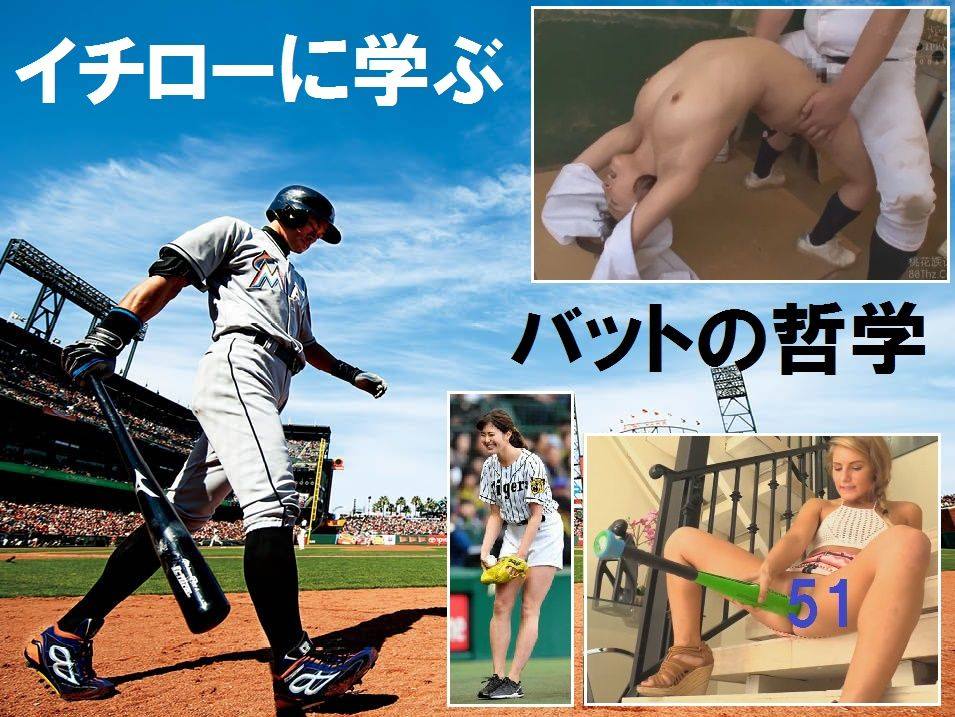 野球エロ動画