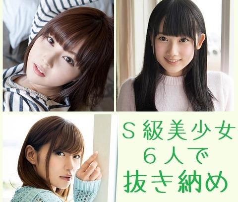 (S級シロウト集合) 絶世の美10代小娘六人で抜き納め☆ (パネマジ無)