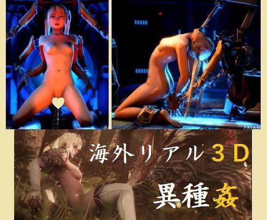 海外3DCGリアル