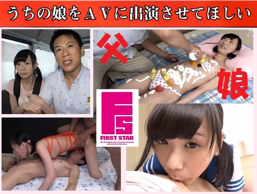 First Star AV 森川ひな