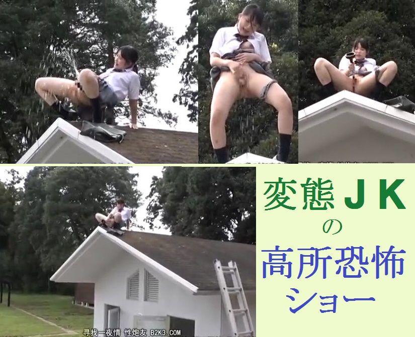 【変態JK】 帰宅まで我慢できず、つい屋根の上でオナニー&潮吹きアクメ。バカなの?