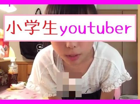 (問題映像あり) 小●生youtuberのムービーが完全に少女コンホイホイ(*´Д`)